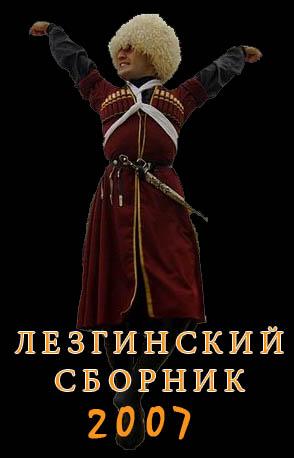 Лезгинский сборник 2007